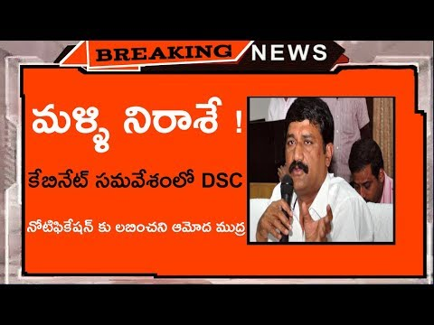 AP DSC 2018 Notification BAD News | AP DSC Breaking News Today || Education Concepts