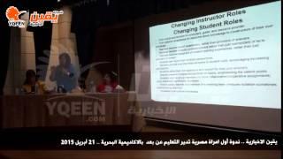 يقين | ندوة أول امراة مصرية تدير التعليم عن بعد  بالاكاديمية البحرية