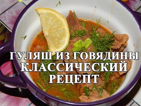 Гуляш из говядины - классический рецепт!