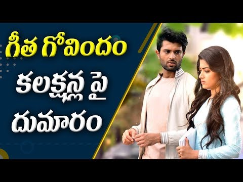 Controversy On Geetha Govindam Movie Box Office Collections | ABN Telugu