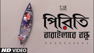 Keno Piriti Baraila Re Bondhu ft. Bhoboghure | Folk Studio Bangla Song 2018