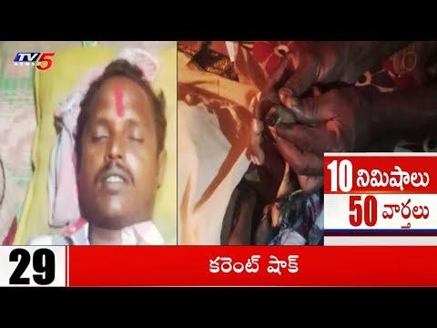 10 Minutes 50 News | 23rd August 2018 | TV5 News