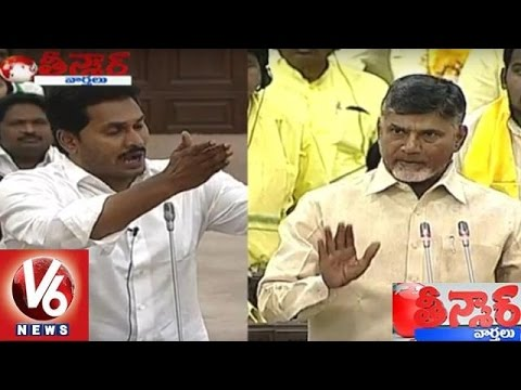 War of Words Between AP CM and YS Jagan | AP Assembly Sessions | Teenmaar News | V6News