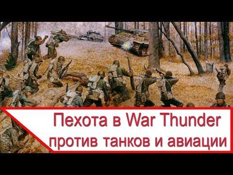 Пехота в War Thunder против танков и авиации