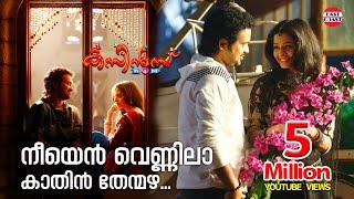 Calendar - Cousins Malayalam Movie Official Song | Neeyen Vennila