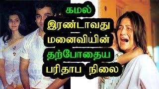 கமல் மனைவி சரிகாவின் தற்போதைய பரிதாப நிலை | About Kamal second wife sarika