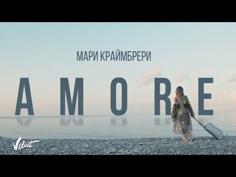 Мари КРАЙМБРЕРИ - Амоre (Denis First & Reznikov rmx)