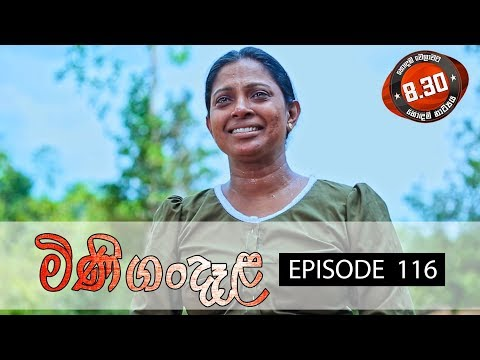 Minigandela | Episode 116 | Sirasa TV 23rd November 2018 [HD]