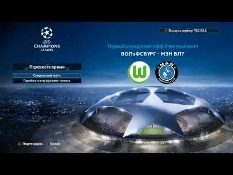 Wolfsburg - Manchester City, 1/8 UEFA Champions League