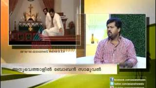 Natholi Oru Cheriya Meenalla - Interview with Malayalam Film Director Boban Samuel - Asianet News