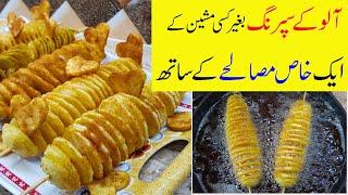 Rainy Day Snacks Routine | Spring Potatoes | Amazing Twisted Potatoes On A Stick | Mudassar Saddique
