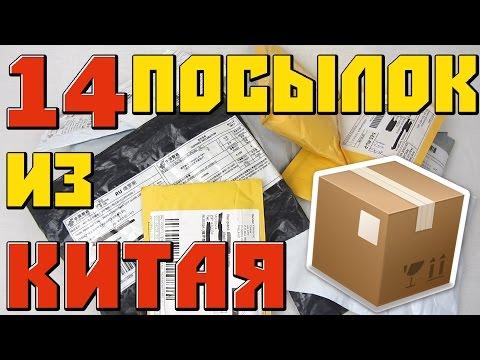 14 ПОСЫЛОК ИЗ КИТАЯ с Aliexpress Распаковка