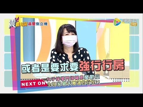 台綜-震震有詞-EP 523-失眠、痠痛、3C眼! 當心這些文明病找上你!
