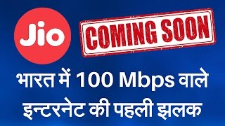 Jio Broadband speedtest | 100 Mbps first time in India, fastest internet