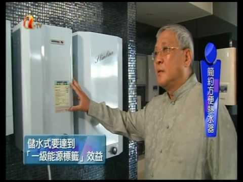 Dr. Appliance 2009: Intro to Water Heaters