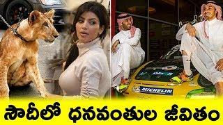 సౌదీ అరేబియాలో ఈ ధనవంతుల లైఫ్ చూస్తే మతిపోతుంది || Richest People life style of saudi || T Talks