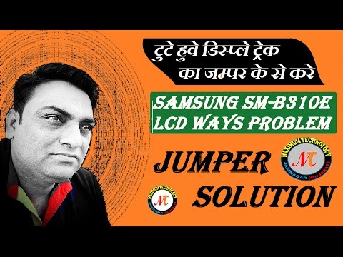 Samsung Sm B310e Lcd Ways Display Problem Jumper Solution Youtube