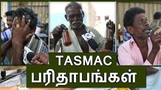 Tasmac சரக்கு டூப்ளிகேட்டா ஒரிஜினலா  குடிமகன்களின் பதில்   Tasmac paridhabangal   BioScope