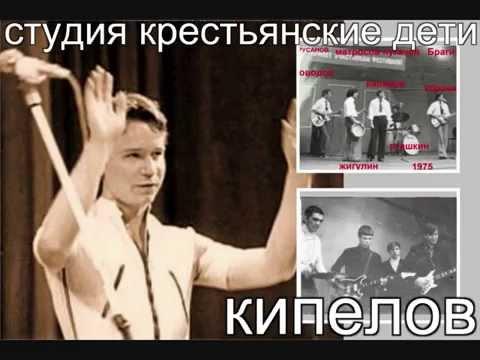 Кипелов и Крестьянские дети-первая Рок-группа СССР Вот это было зрелище! Молодцы!