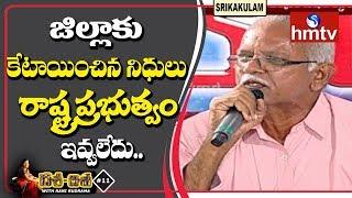 జిల్లాకు కేటాయించిన నిధులు రాష్ట్ర ప్రభుత్వం ఇవ్వలేదు | Krishna Rao Over AP Govt Funds | hmtv