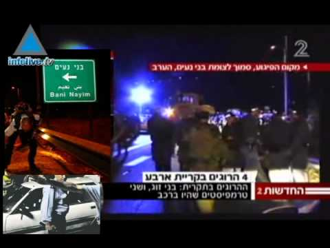 Four Israelis killed in W.Bank shooting