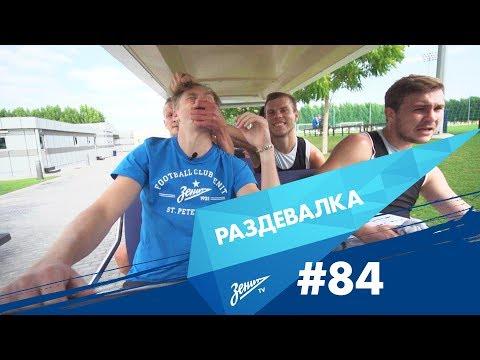 «Раздевалка» на «Зенит-ТВ»: выпуск №84