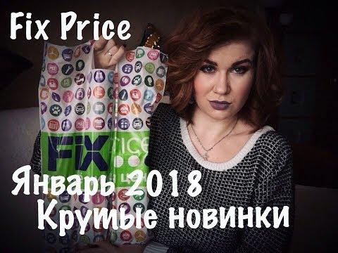 Покупки Fix Price(январь 2018)/Крутые новинки👌🏻👌🏻👌🏻