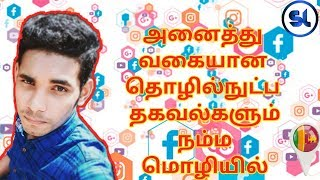 ALL TYPE OF TECHNOLOGY NEWS IN TAMIL