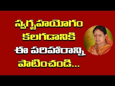 స్వగృహయోగం కలగాలంటే ఈ పరిహారాన్ని పాటించండి | Amazing Unknown Facts in Telugu Culture & Tradition