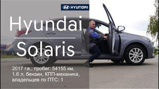 Авто с пробегом Hyundai Solaris, 2017