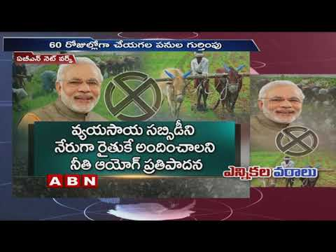 Central Govt plans to Implement Rythu Bandhu scheme in all over India | Election Season
