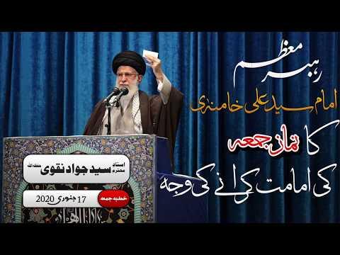 Rehbar e Moazzam Imam Syed Ali Khamenei ki Imamat e Namaz e Juma ki waja | Agha Syed Jawad Naqvi