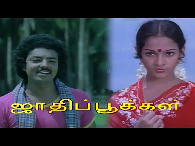Jaathi Pookkal Tamil Full Movie : Shanavas, Nalini