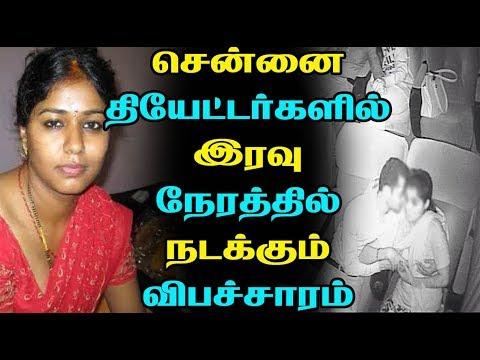 சென்னை தியேட்டர்களில் இரவு நேரத்தில் நடக்கும் விபச்சாரம் | Tamil Cinema News | Tamil Rockers | News thumbnail