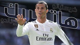 هاتريك كرستيانو رونالدو في بايرن ميونخ الالماني [ تعليق عصام الشوالي ] Crisstiano Ronaldo Hat Trick