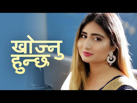 Anju Panta - Khojnu Huncha Prabhule Timilai | Nepali Christian Song video