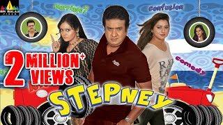 Stepney | Hindi Latest Full Movies | Hyderabadi Movies | Sri Balaji Video