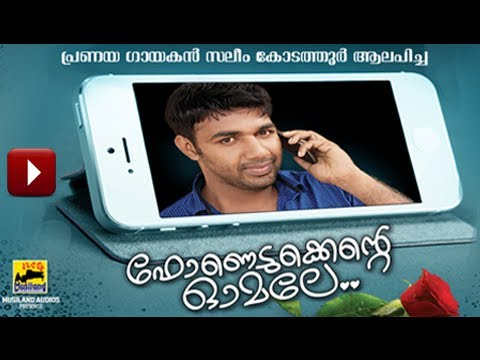 Saleem Kodathoor New Album 2014 Phone Edukkente Omale Official...