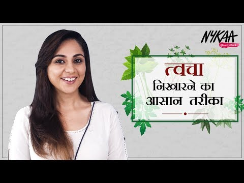 घर पर पाएं ग्लोइंग स्किन | Nykaa Beauty Diaries Hindi | Get Glowing Skin | Nykaa