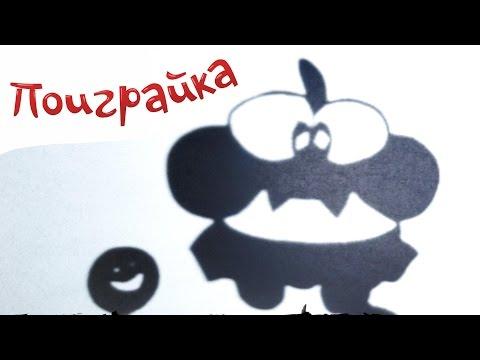 Поиграйка - Ам Ням и театр теней - Колобок