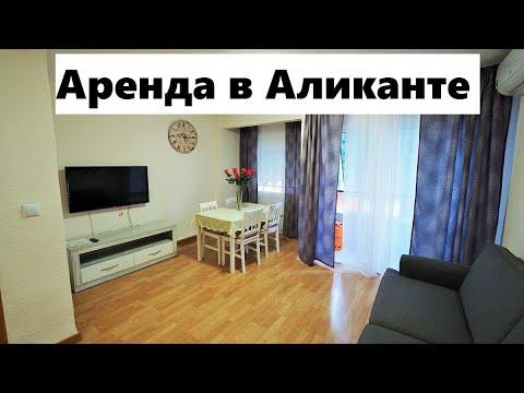 Купить квартиру в испании для сдачи в аренду