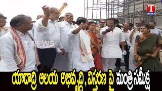 Minister Indra Karan Reddy Review Meet On Yadadri Development Works   live Telugu - netivaarthalu.com