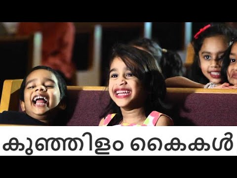 Kunjilam Kaikal Koopi - Emmanuel Malayalam Christian Devotional Album Songs video