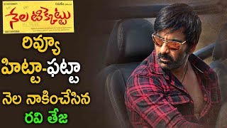 Nela Ticket Movie Review | Ravi Teja,Malvika,Jagapathi Babu | Latest Telugu Movie News