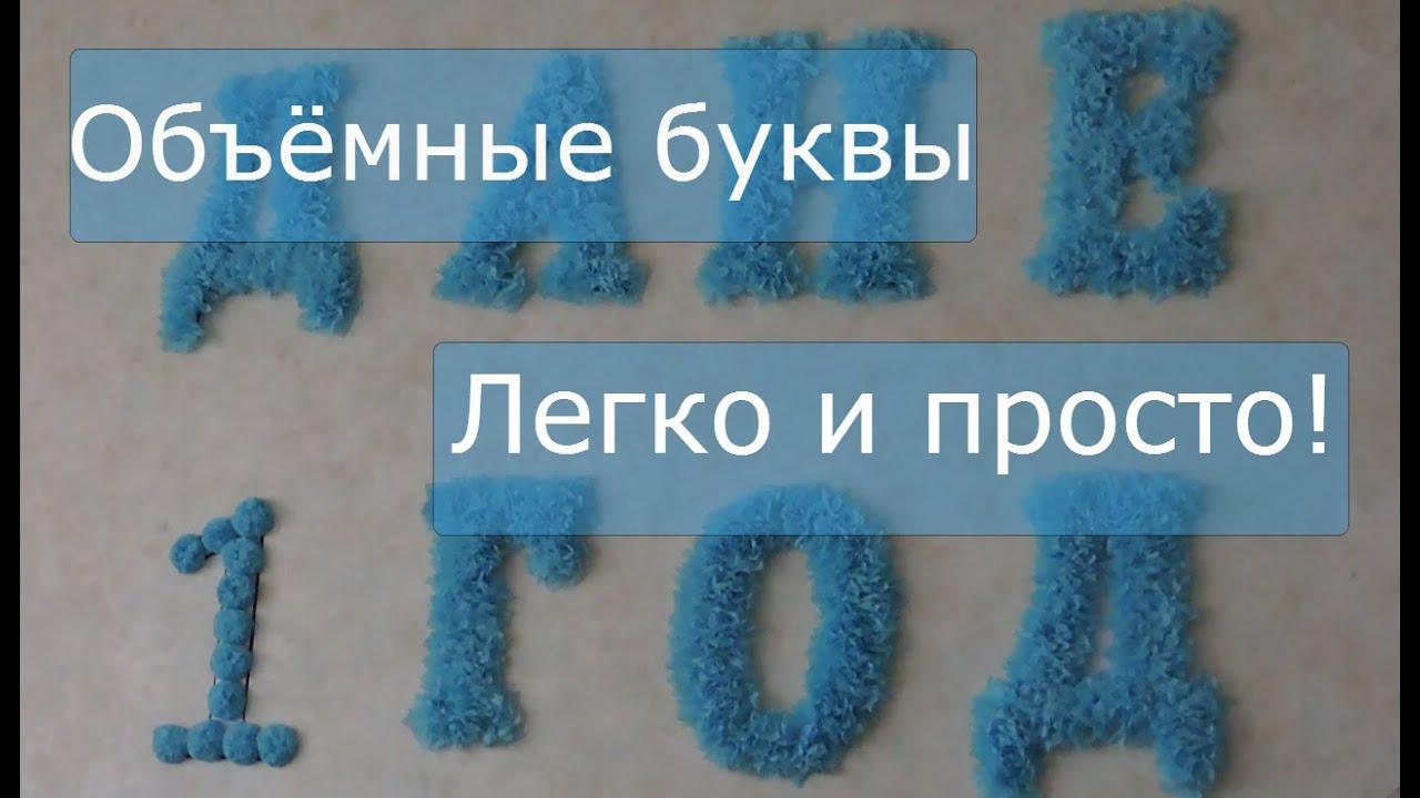 Как сделать объемные буквы из салфеток своими 233