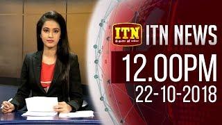 ITN News 2018-10-22 | 12.00 PM