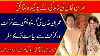 Imran Khan Full Biography - Imran Khan From Cricket To Politics Complete Story || New Leader Urdu HD