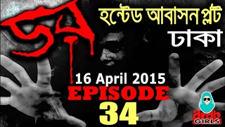 Dor 16 April 2015 | হন্টেড আবাসন প্লট, ঢাকা | Dor ABC radio