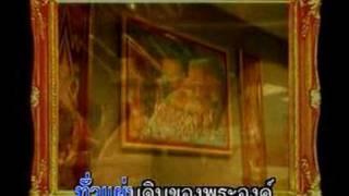 Thai MV: Pratep Kong Chow Thai