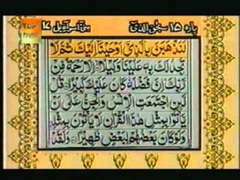 Al Quran Para 15 Complete With Urdu Translation Al Isra (or Bani Isra'il) 1 - Al Kahf 74 (17:1-18:74 video